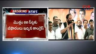 T Congress Gives B forms to Total 99 MLA Candidates | Telangana Assembly Elections 2018 | CVR News - CVRNEWSOFFICIAL