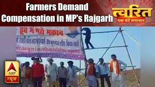 Farmers demand compensation for those who fall off the dam before inauguration in MP's Raj - ABPNEWSTV