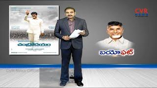 ఆగిన చంద్రబాబు బయోపిక్..| Chandrababu Naidu Biopic Movie Stopped | CVR News - CVRNEWSOFFICIAL