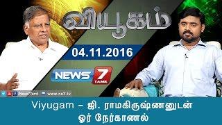 Viyugam – G. Ramakrishnan Interview – News7 Tamil Show
