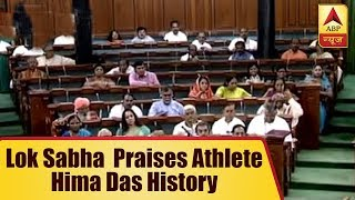 Lok Sabha  praises athlete Hima Das for creating history after winning gold at IAAF World - ABPNEWSTV