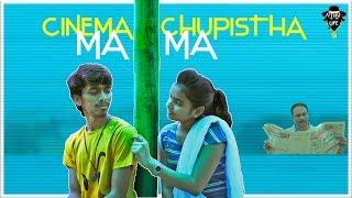 Cinema Chupistha Mama || Latest Telugu Short Film 2019 || JITHUG LIFE || MY Media Cuts - YOUTUBE
