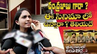 చంద్రబాబు గారా... ? ఈ సినిమాలో ఉన్నారా ? తెలియదే || Amma Rajyam Lo Kadapa Biddalu Movie Public Talk - IGTELUGU