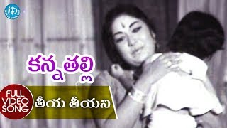 #Mahanati Savitri's Kanna Thalli Movie Songs - Teeya Theeyani Video Song | Sobhan Babu |KV Mahadevan - IDREAMMOVIES