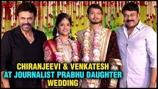 Chiranjeevi & Venkatesh At Journalist Prabhu Daughter Wedding|Tollywood Celebrities @ Recent Wedding - RAJSHRITELUGU