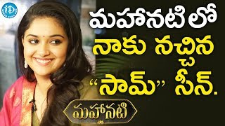 Keerthy Suresh About Her Favorite Scene Of Sam's Character || #Mahanati Team Interview - IDREAMMOVIES