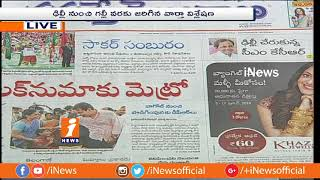 Today Highlights From News Papers | News Watch (15-06-2018) | iNews - INEWS
