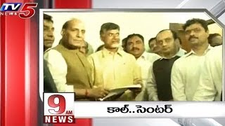 TDP-BJP Telephone Talks @ 9AM News - TV5NEWSCHANNEL