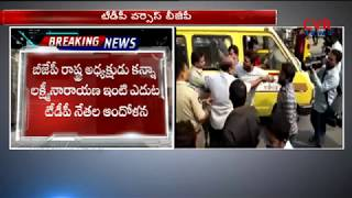 గుంటూరులో ఉద్రిక్తత..| TDP Activists Protest at BJP Leader Kanna Lakshminarayana House | CVR News - CVRNEWSOFFICIAL