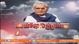 Vajpayee Mortal Remains To Kept at BJP HQ For People | Final Rites at Rashtriya Smriti Sthal | iNews - INEWS