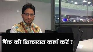 🔴 अगर बैंक वाले करें परेशान तो यहां कर सकते हैं शिकायत. जानिए अपने अधिकार. - AAJTAKTV