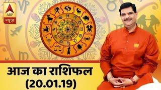 Horoscope for 20th January, 2019 | GuruJi With Pawan Sinha - ABPNEWSTV