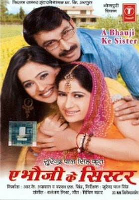 Ae Bhauji Ke Sister (2010 - movie_langauge) - Manoj Tiwari, Shweta Tiwari