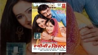 Ae Bhauji Ke Sister – Watch Full Movie Ae Bhauji Ke Sister