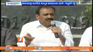YSRCP Leader Karunakar Reddy Speaks To Media Over Comments On Chandrababu Naidu Govt | iNews - INEWS