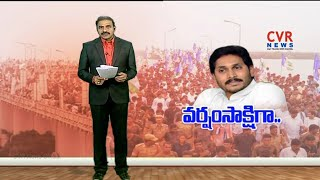 వర్షం సాక్షిగా : YS Jagan Padayatra Break Due to Heavy Rain | East Godavari Dist | CVR Highlights - CVRNEWSOFFICIAL