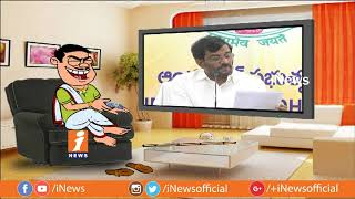 Dada Satirical Punches On Minister Somireddy Chandramohan Reddy | Loguttu | iNews - INEWS