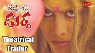 Anaganaga Oka Durga Theatrical Trailer | Priyanka Naidu, Ravi - TELUGUONE