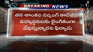 డీఎస్ కొడుకుపై లైంగిక ఆరోపణలు | Complaint On D Srinivas Son Sanjay | CVR News - CVRNEWSOFFICIAL
