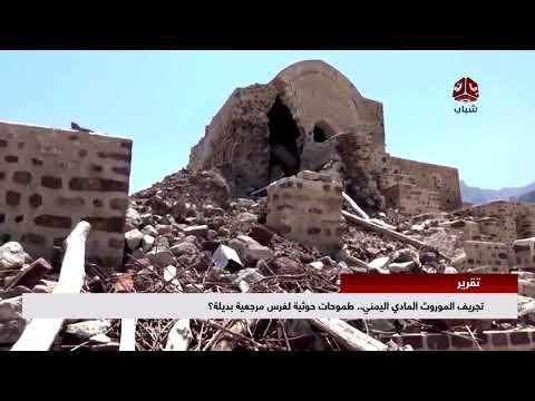 تجريف الموروث المادي اليمني .. طموحات حوثية لغرس مرجعية بديلة | تقرير يمن شباب