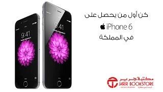 مكتبة جرير تطلق iPHONE 6 عند منتصف ليل هذا اليوم في السعودية