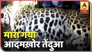 Uttarakhand: Man-eater leopard killed - ABPNEWSTV