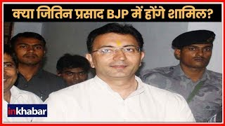 Elections 2019: Ex UPA Minister Jitin Prasad Likely To Join BJP; जितिन प्रसाद BJP में होंगे शामिल? - ITVNEWSINDIA