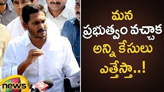 YS Jagan Announced His First Promise After He Becomes CM | YCP Public Meeting | Mango News - MANGONEWS