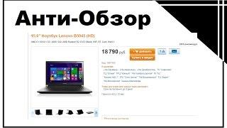 Анти-Обзор Ноутбука Lenovo B5045 (HD) amd e1 2100