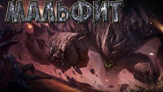 League of Legends — Malphite (Мальфит)