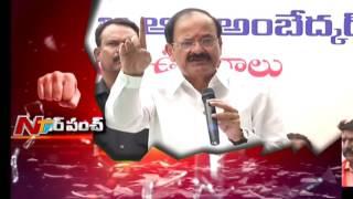 Union Minister Venkaiah Naidu Punch on Caste Reservations || Power Punch || NTV - NTVTELUGUHD