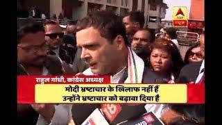 PNB Scam: PM Modi is the instrument of corruption, says Rahul Gandhi - ABPNEWSTV
