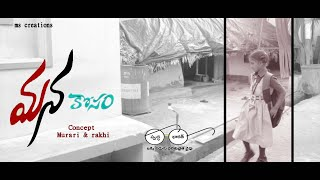 మన కోసం telugu short film with english subtitles || 2019 || swach Bharath || gvmv  || MS creations - YOUTUBE