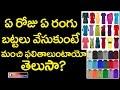 Lucky Color Dress for Seven Days | వేసుకునే డ్రెస్ ని బట్టి మీ లక్ ను తెలుసుకోండి | Top Telugu Media