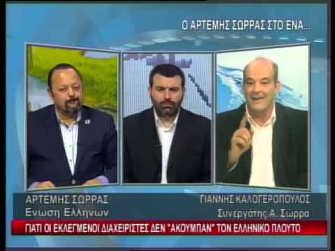 enatv 20 04 2014 deltio ΑΡΤΕΜΗΣ ΣΩΡΡΑΣ