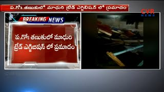 Running Dragan Train Collapsed At Madhuri Trade Exhibition in Tanuku | West Godavari | CVR News - CVRNEWSOFFICIAL