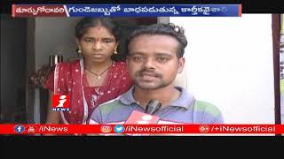 గుండెజబ్బుతో బాధపడుతున్న కార్తీకవైశాలి | ఆపరేషన్ కు 30లక్షల వరకు ఖర్చు | Kakinada | iNews - INEWS