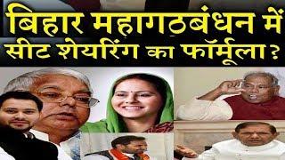 बिहार 'महागठबंधन' में RJD का फॉर्मूला!; Lok Sabha Elections 2019 - ITVNEWSINDIA