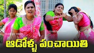 Aarandla Rachha Aapakura Chachi || ఆరండ్ల రచ్చ ఆపకురా చిచ్చ|| Village Comedy Telugu Short film - YOUTUBE