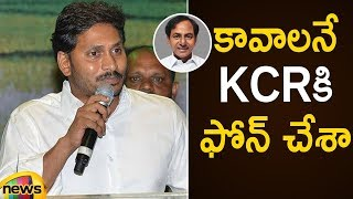 YS Jagan Reveals Shocking Truth Over KCR Phone Call | YCP Latest News | Jagan About KCR | Mango News - MANGONEWS