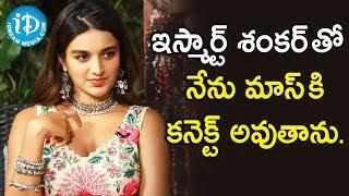 ఇస్మార్ట్ శంకర్ తో నేను మాస్ కి కనెక్ట్ అవుతాను - Nidhhi Agerwal || Talking Movies With iDream - IDREAMMOVIES