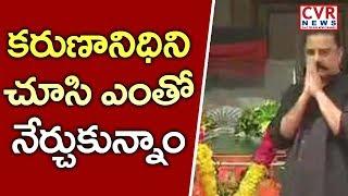 Kamal Hassan Pays Tribute To DMK Chief Karunanidhi Demise | CVR NEWS - CVRNEWSOFFICIAL