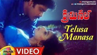 Telusa Manasa Full Video Song | Criminal Movie Songs | Nagarjuna | Manisha Koirala | Ramya Krishna - MANGOMUSIC