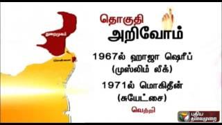 """Thoguthi Arivom """"Port"""" 19-08-2015 Puthiya Thalaimurai TV Show"""