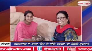 video : नारायणगढ में करवा चौथ के मौके करवाए गए मेहंदी मुकाबले