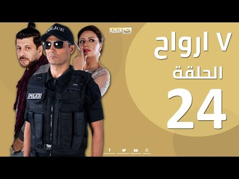 Episode 24  - Sabaa Arwah | الحلقة الرابعة والعشرون 24 |  مسلسل سبع أرواح - 7  أرواح - عربي