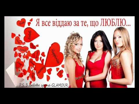 Glamour - Я все віддаю! З Днем Закоханих!