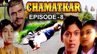 Chamatkar | Indian TV Hindi Serial Episode - 8 | Sri Balaji Video - SRIBALAJIMOVIES