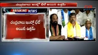 ఎన్నికల ప్రచారం కోసం | Uttam Kumar Reddy meets Chandrababu over Campaign | Hyderabad | CVR News - CVRNEWSOFFICIAL