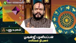 Neram Nalla Neram – Know your Astrology 19-09-2017  PuthuYugam TV Show